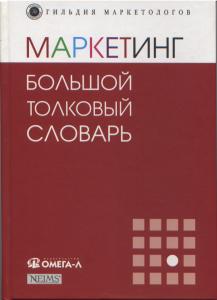 Большой толковый словарь 2008