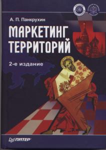 Маркетинг территорий 2006