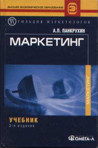 Маркетинг учебник 2005