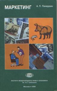 5Маркетинг  ИМПЭ,  1999