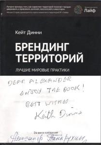 Брендинг Фото книги Кейта Динни с автографом